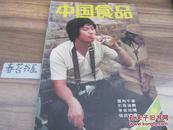 中国食品【1985年第4期】     8----9