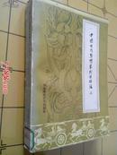 中国古代思想家列传编注(上册)--85年一版一印,仅仅8500本,馆藏