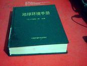 地球环境手册