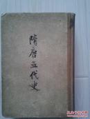 隋唐五代史上