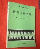 《微波固体电路》(高等学校教学用书)【16开,书名页有签名笔迹,封底少许水迹】