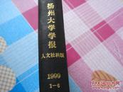 扬州大学学报 人文社科版 1999年 双月刊(1-6)全 精装合订本
