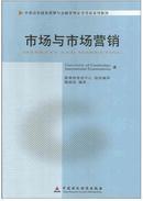 自考教材11741 市场与市场营销 中英合作专业 中国财政经济出版社