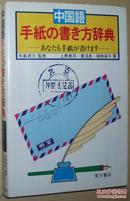 ◇日文原版书 中国语手纸の书き方辞典―あなたも手纸がかけます