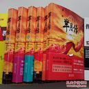 芈月传 全六册 典藏版
