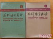 农科综合英语(1.2 )册 李鲸石 科学普及出版社1984年版