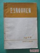 卫生防疫资料汇编 1975
