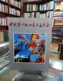 1993.8 中国昆明出口商品交易会(首届会刊)
