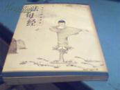 法句经(蔡志忠佛经漫画) 一版一印