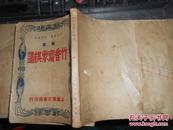秘本《竹香斋象棋谱》初二集合订一册全,1949年11月初版 前几页书口处有点水渍