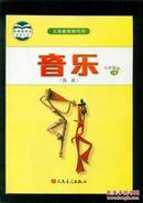 义务教育教科书: 音乐(简谱)  七年级 上册【2015年7月印刷】