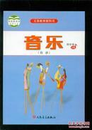 义务教育教科书: 音乐(简谱)  四年级 上册【2015年7月印刷】