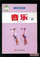 义务教育教科书: 音乐(简谱)  二年级 下册【2013年11月印刷】