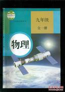 义务教育教科书: 物理  九年级 全一册【2015年7月印刷】