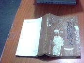 二十四集电视连续剧:天桥演义【1989年一版一印】