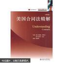 美国合同法精解(UnderstandIng Contracts)(第4版)