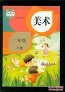 义务教育教科书: 美术  二年级 下册【2013年12月印刷】