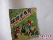 谁的小书包【低】彩色连环画【067】