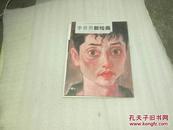 中国当代画坛著名画家精品荟萃  李贵男新绘画