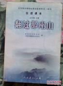 义务教育实验教科书语文自读课本七年级上册--翻过那座山、七年级下-大海的召唤2本