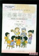 义务教育课程标准实验教科书: 品德与生活  二年级 下册【2013年11月印刷】