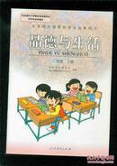 义务教育课程标准实验教科书: 品德与生活  二年级 上册【2015年7月印刷】