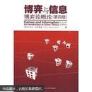 博弈与信息博弈论概论(第4版)