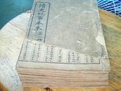 清史纪事本末 上海进步书局 8册全套