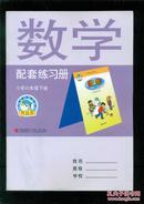 数学 配套练习册 小学六年级 下册 青岛版【2015年1月印刷】