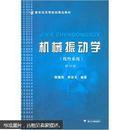 机械振动学(线性系统)修订版