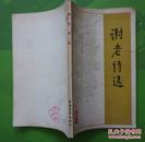 谢老诗选(谢觉哉)1980年中国青年出版社出版一版一印32开本148页 旧书85品相(5)