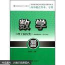 全国各类成人高考复习指导丛书·高中起点升本、专科:数学(理工农医类)(第16版)(2012最新版)