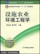 设施农业环境工程学