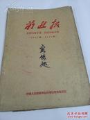 文革报纸:军报:前进报(1970年7-9月三月合订本)--多幅毛、林像,多版套红,剧照、连环画,大红公告。因现已停刊,此为绝版报。