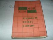 1983年中国经济年鉴
