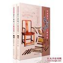 保正版 明清家具鉴赏与制作分解图鉴 上下二册