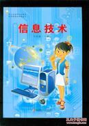 信息技术  八年级 下册【2014年12月印刷】