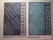 特殊纸书法练习字帖【简体 ,行书唐诗十首】2本合售