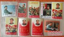 毛主席纪念邮票  文革版  9张