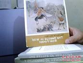中国古典小说故事连环画册 野猪林(英文版 1983年一版一印 戴敦邦绘画)