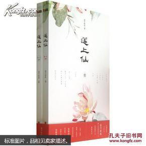 莲上仙(全二册)