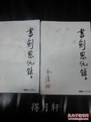 《书剑恩仇录》(朗声旧版)(套装共2册)广州出版社2011年版