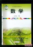 义务教育教科书: 数学 七年级 下册【2014年12月印刷】