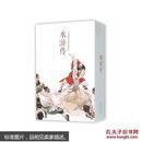 中国连环画经典故事系列:水浒传(全20册)