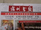 宿州书画(第三期)总第3期(2013.10.8)全书画展示,赏心悦目