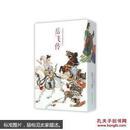 中国连环画经典故事系列·岳飞传(全15册)