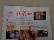 红花山报(2014年第一期)