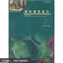 园林建筑设计 张青萍 9787564123352