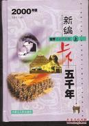 上下五千年12卷全.世界社会历史、自然科学上下、文化艺术上下、中国社会历史、自然科学上下、文化艺术上下.硬精装