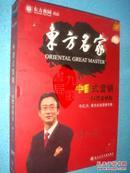《东方名家》中国式营销54把金钥匙 主讲 华红兵 12片DVD 私藏